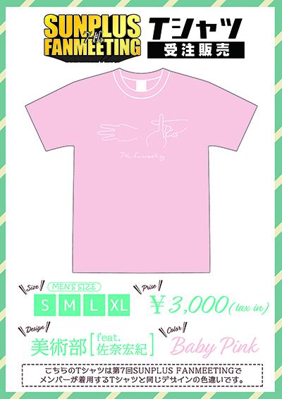 Tシャツ引換券(第7回SUNPLUSファンミーティング)