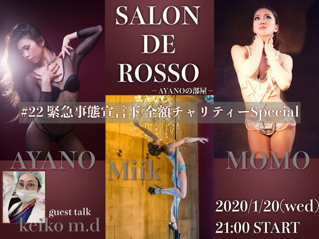 【 Salon de ROSSO ーAYANOの部屋ー】 〜 #22 緊急事態宣言下チャリティーSpecial 〜
