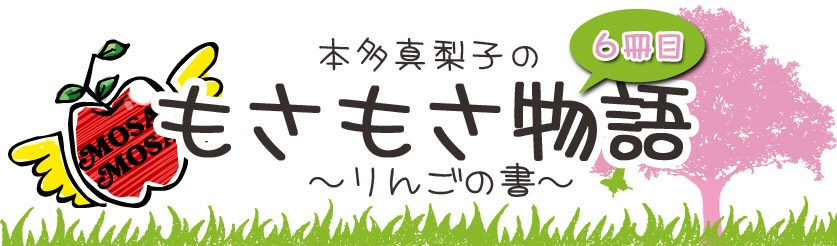 本多真梨子のもさもさ物語 6冊目 ~りんごの書~