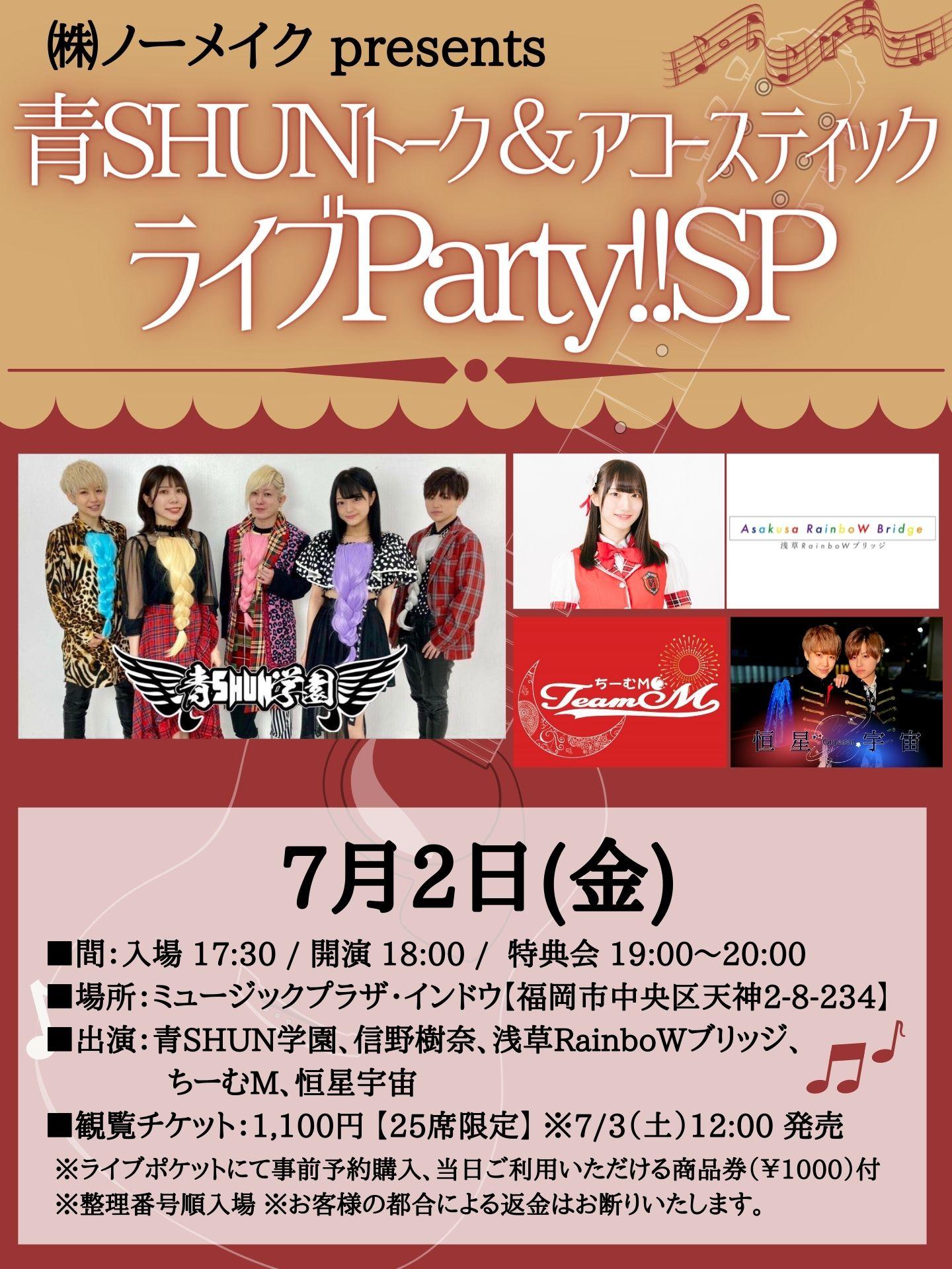 7/2(金)㈱ノーメイク presents「青SHUNトーク&アコースティックライブParty!!SP」