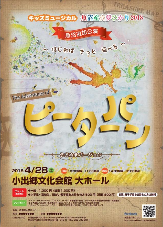 魚沼公演(15:00開演)「ピーターパン」~信じれば きっと 飛べる~