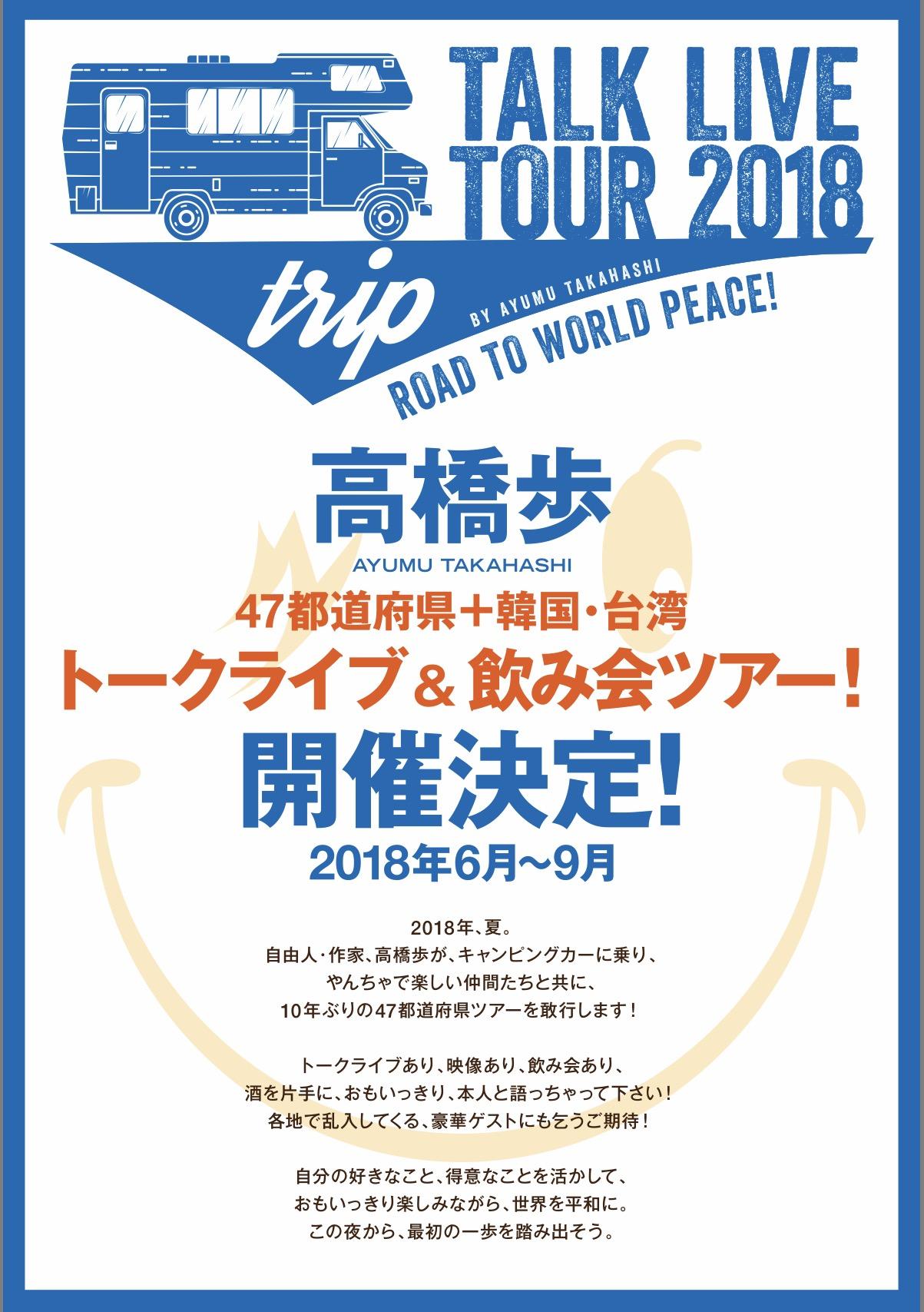 高橋歩 47都道府県(+韓国&台湾)トークライブ&飲み会ツアー in 佐賀