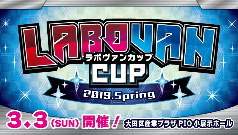カードファイト!!ヴァンガード『LABOVANCUP 2019.Spring』