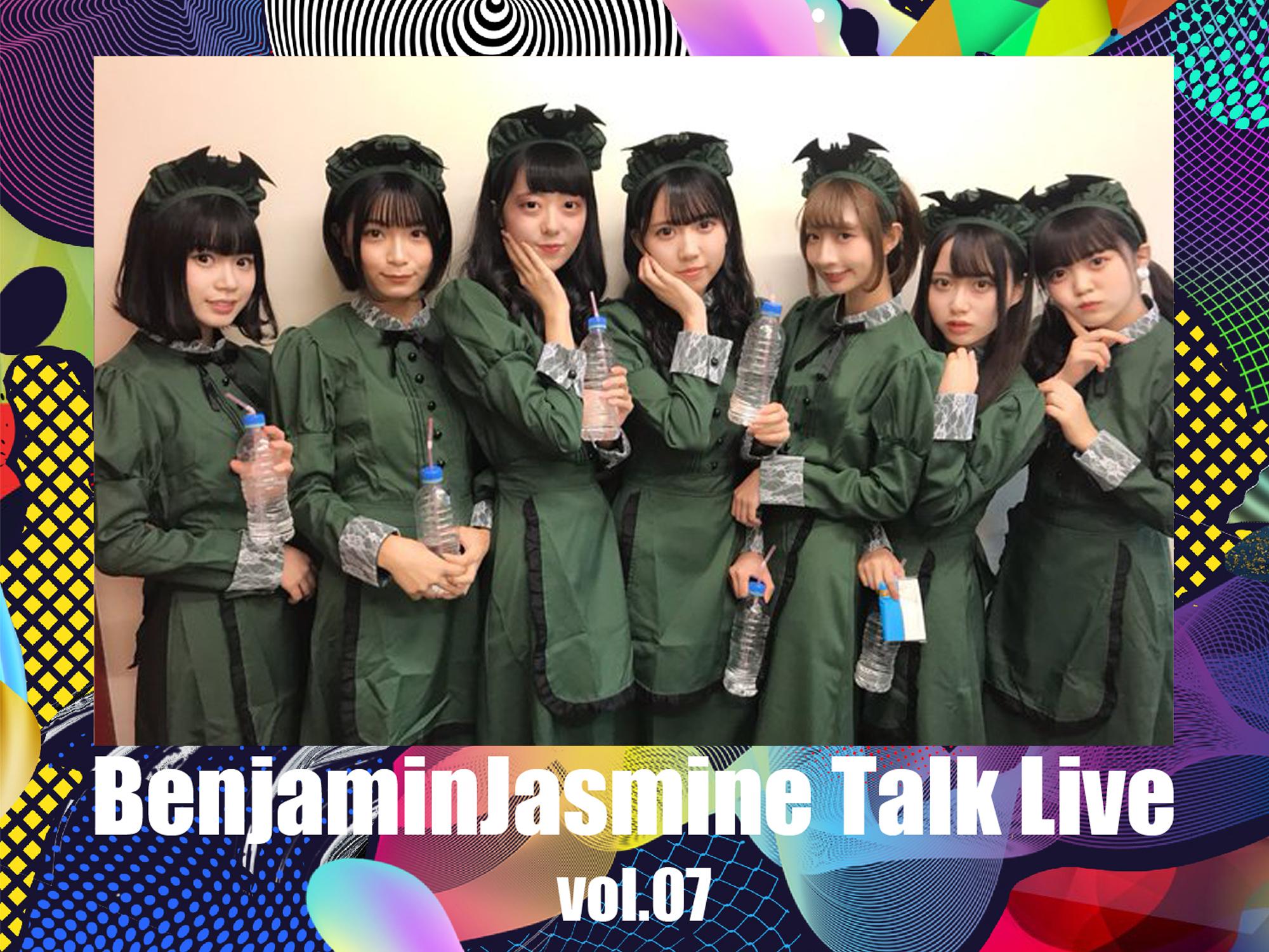 11月30日(土)『BenjaminJasmine Talk Live vol.07』開催決定
