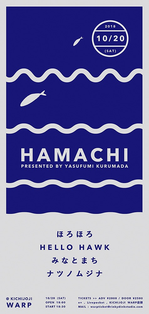 車田康文presents「HAMACHI」