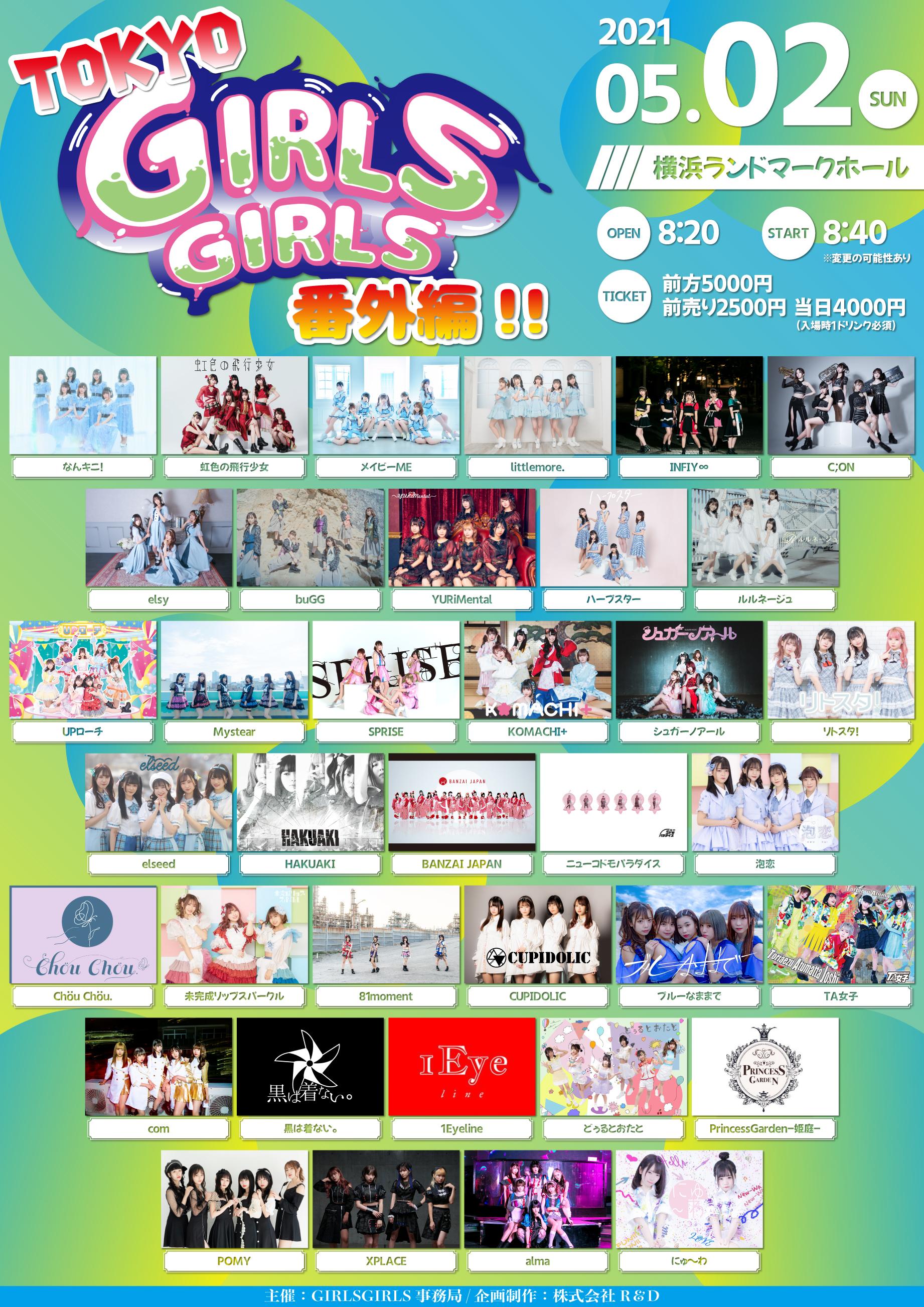 5/2(日) TOKYO GIRLS GIRLS -番外編!!-