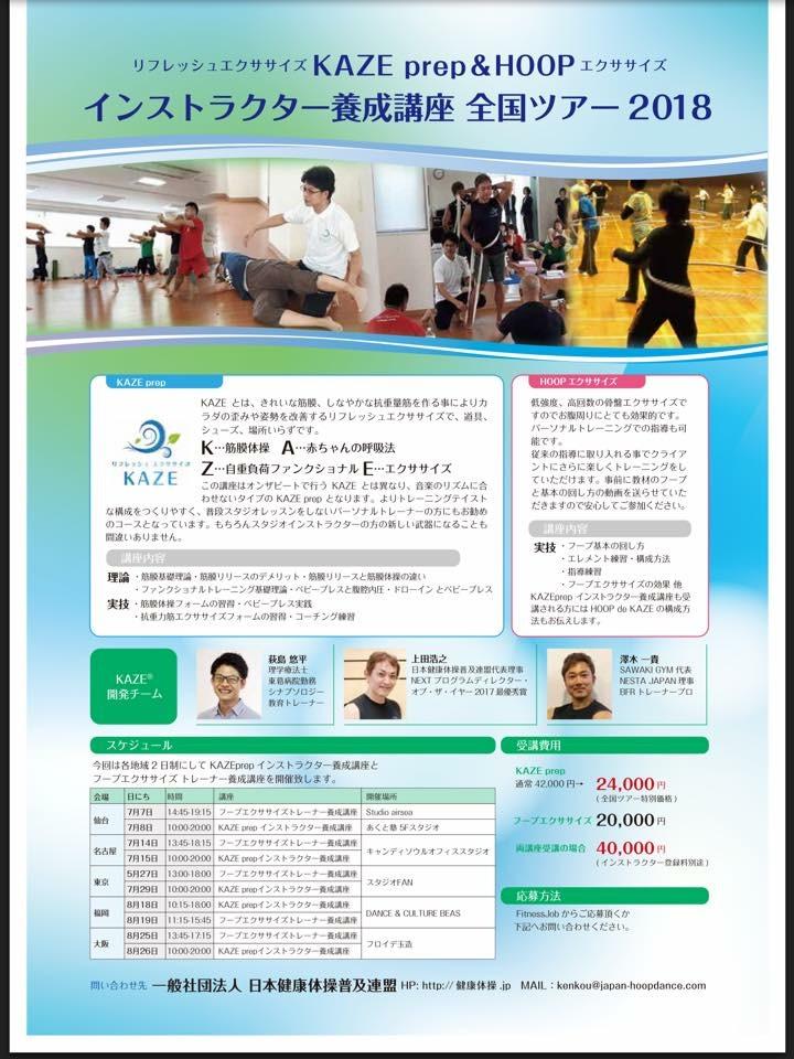 カラダ機能改善エクササイズ KAZE prepインストラクター養成講座 大阪会場