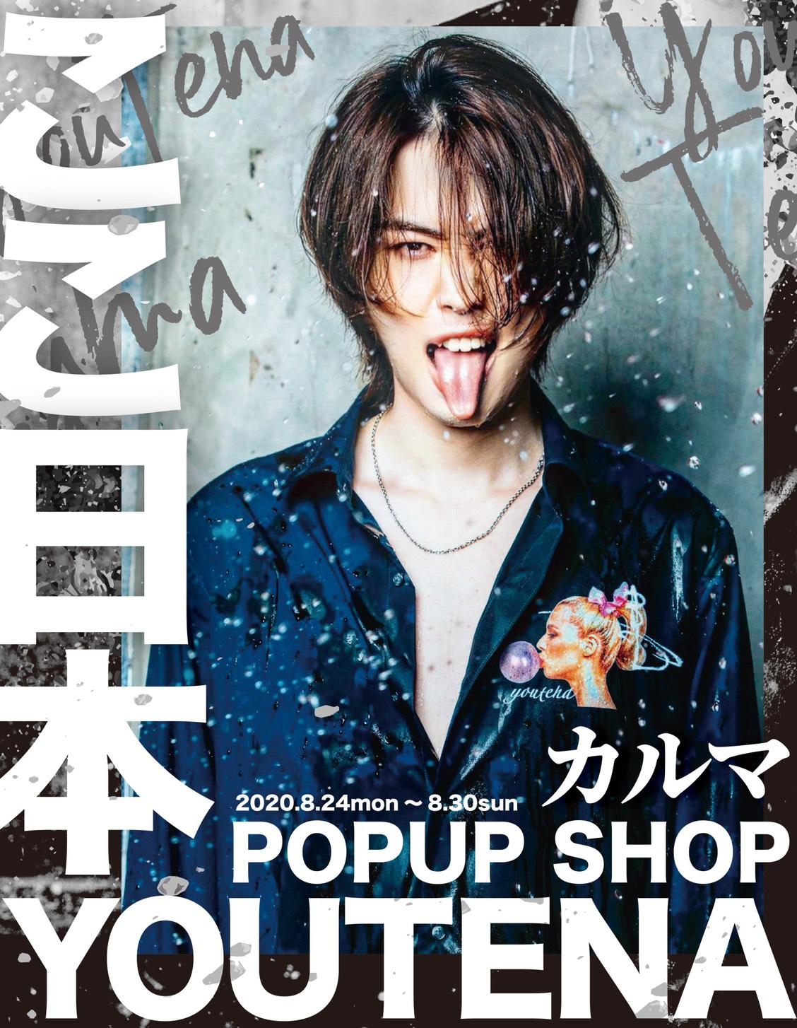 カルマ ここ日本youtena POP UP SHOP SHIBUYA109阿倍野店 事前入店申込