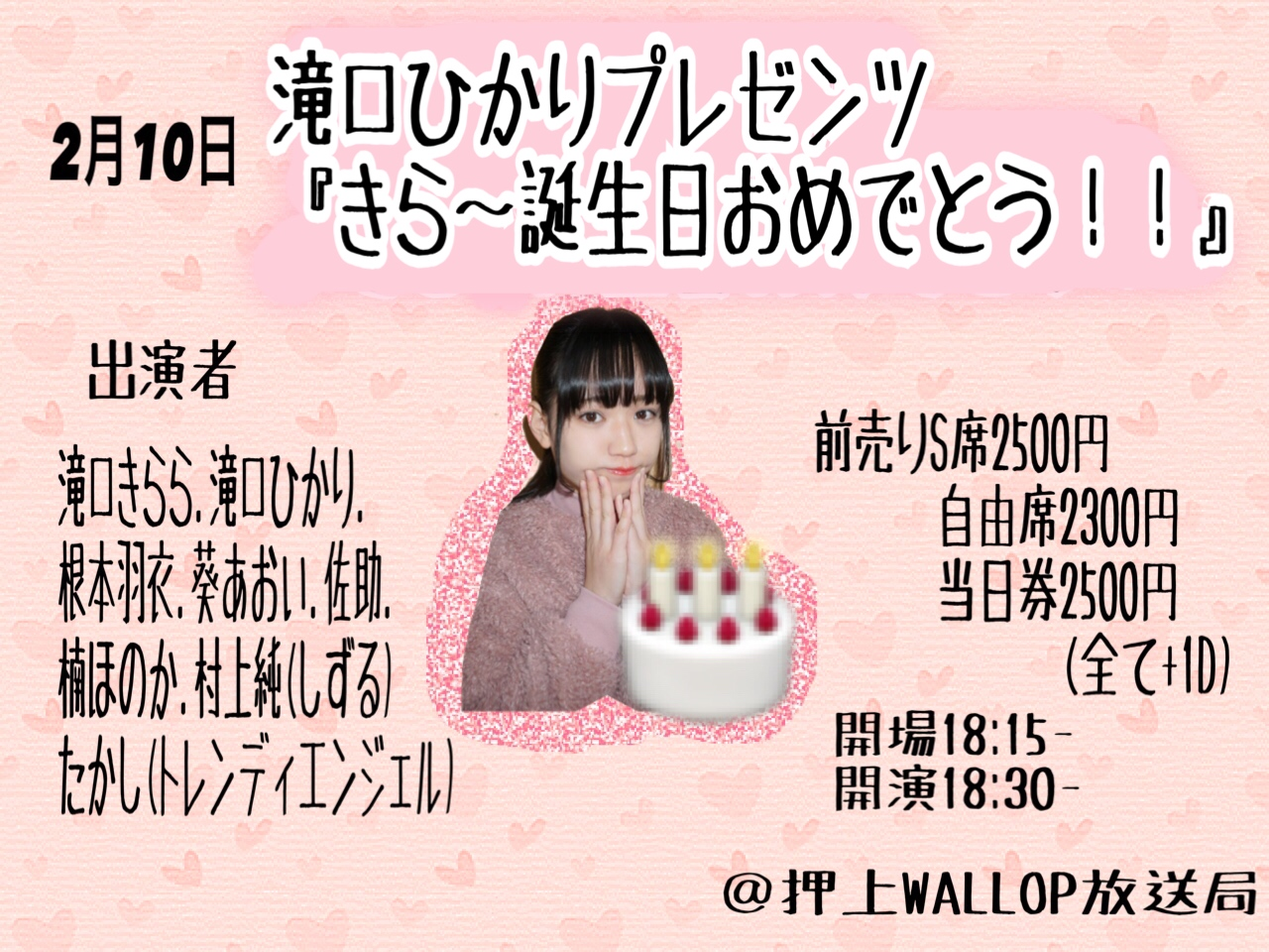 滝口ひかりプレゼンツ『きら〜誕生日おめでとう〜!!』