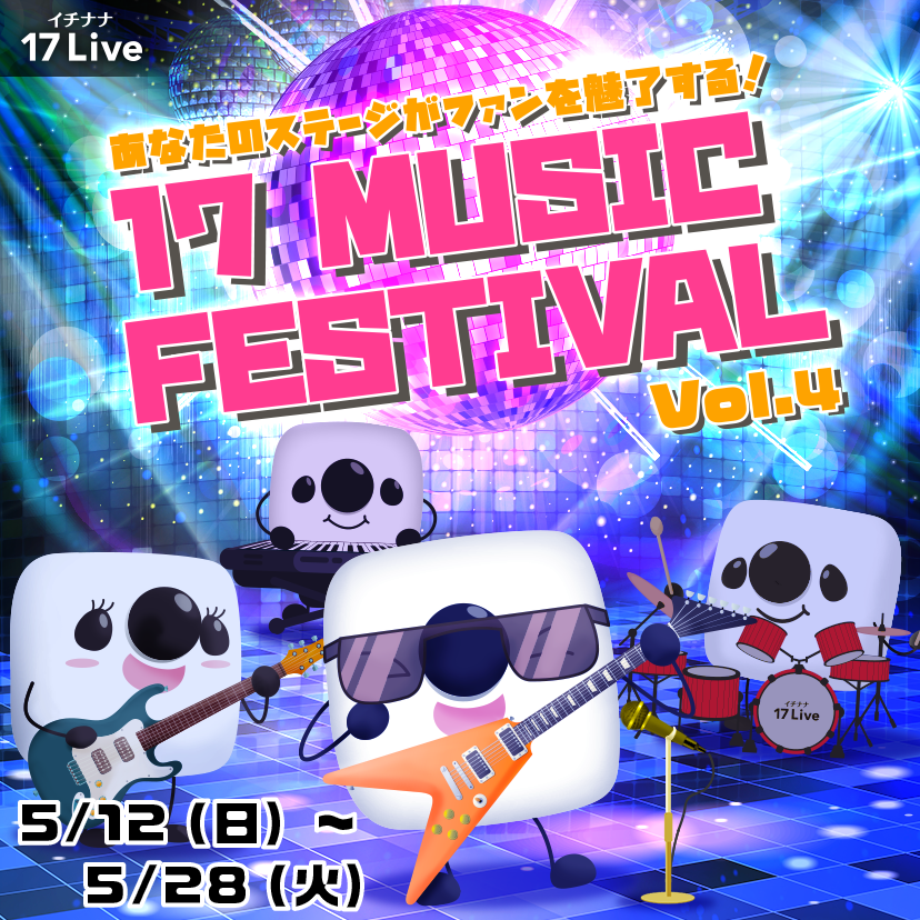 17 Music Festival vol.4