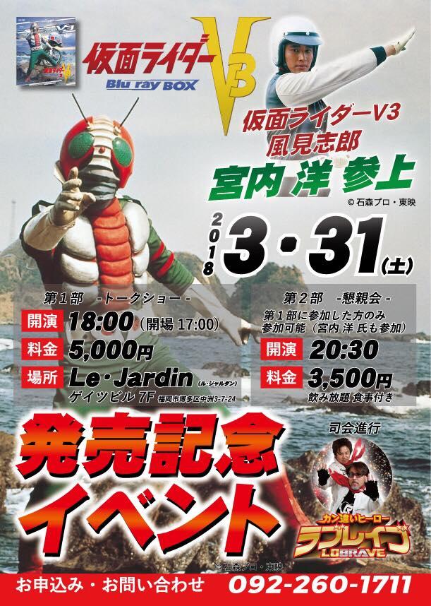 仮面ライダーV3 Blu-ray BOX 発売記念イベント 第一部トークショー&第二部懇親会