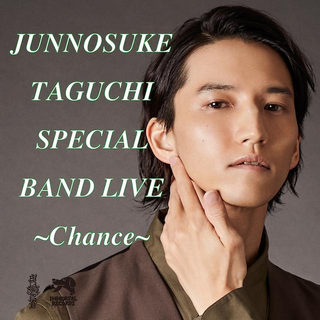 『田口淳之介 Special BAND Live ~Chance~』