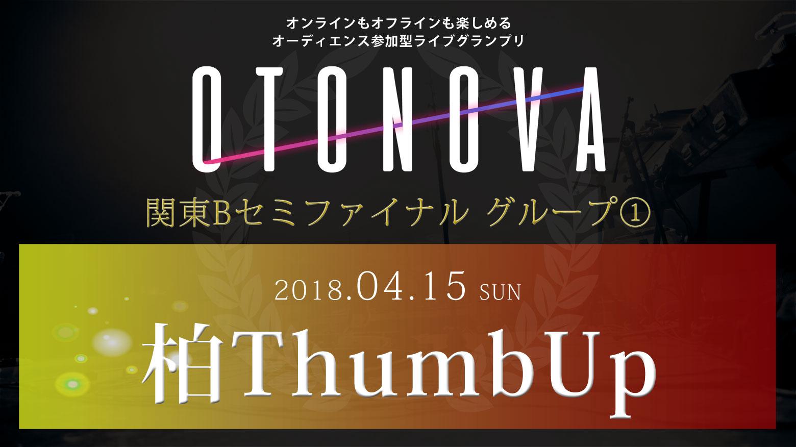 OTONOVA2018「関東Bセミファイナル グループ①」