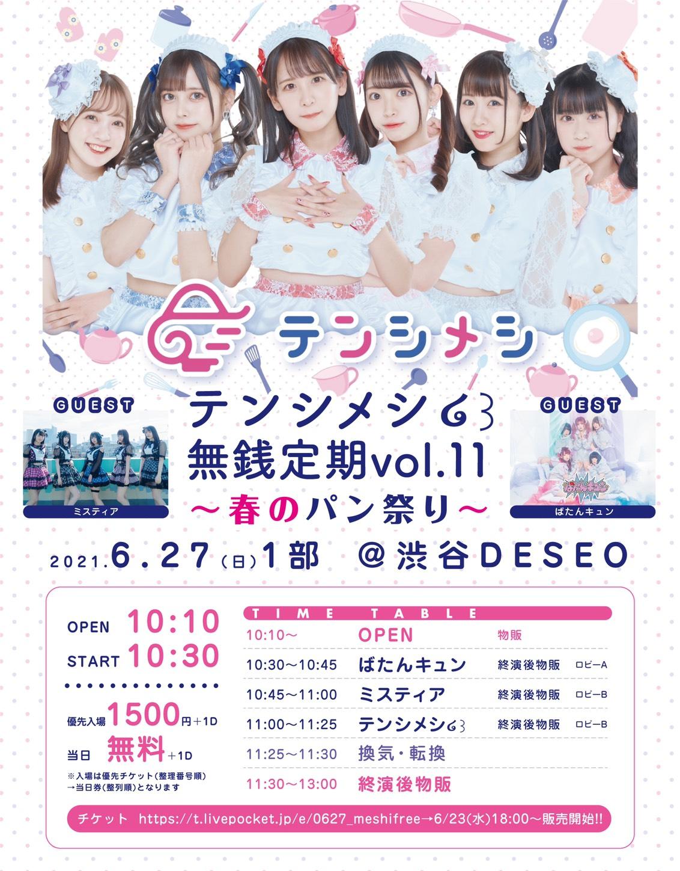 2021/6/27(日) 『テンシメシ໒꒱無銭定期vol.11』〜春のパン祭り〜 渋谷DESEO