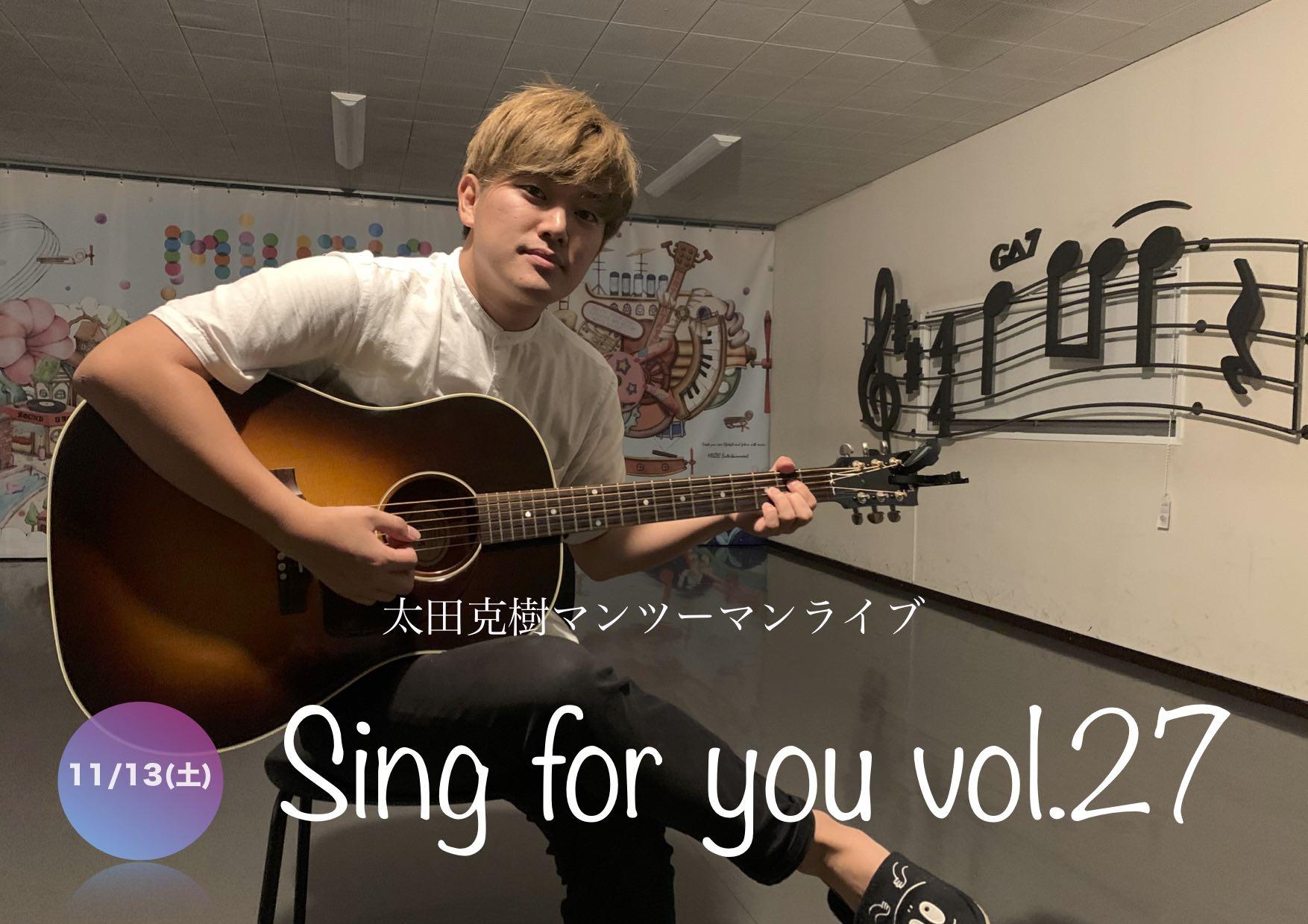 【太田克樹】11/14(日)マンツーマンライブ「Sing for you vol.27」