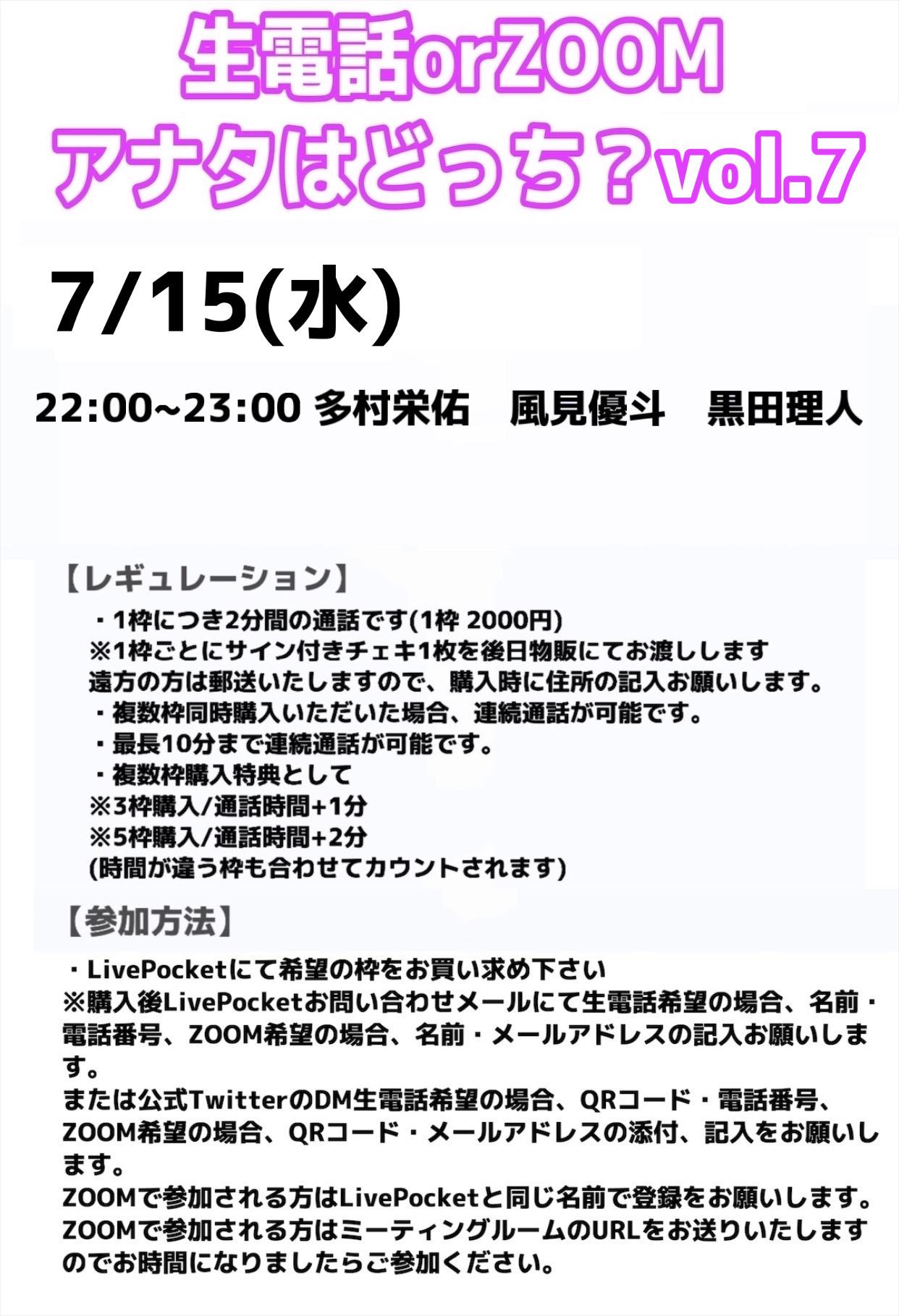 CUUES生電話orZOOMアナタはどっち?vol.7