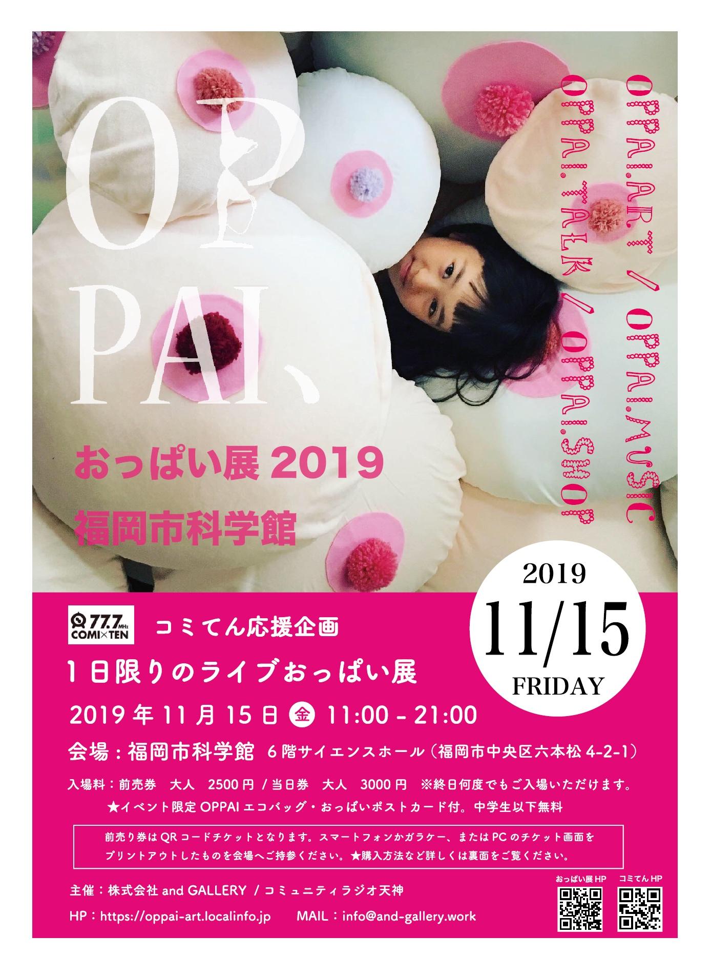 コミてん応援企画 おっぱい展2019
