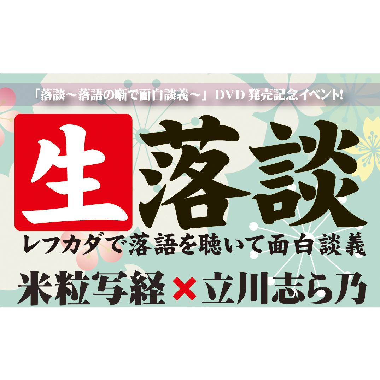 「落談」DVD発売記念イベント 『生落談~レフカダで落語を聴いて面白談義~』