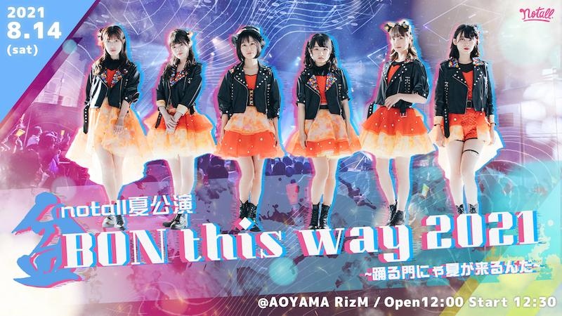 【2021/8/14】notall夏公演「BON this way 2021〜踊る門にゃ夏が来るんだ〜」