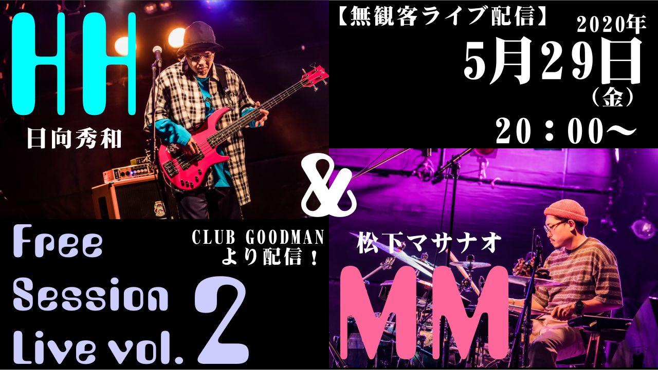 【無観客ライブ配信】HH&MM(日向秀和×松下マサナオ)Free Session Live vol.2