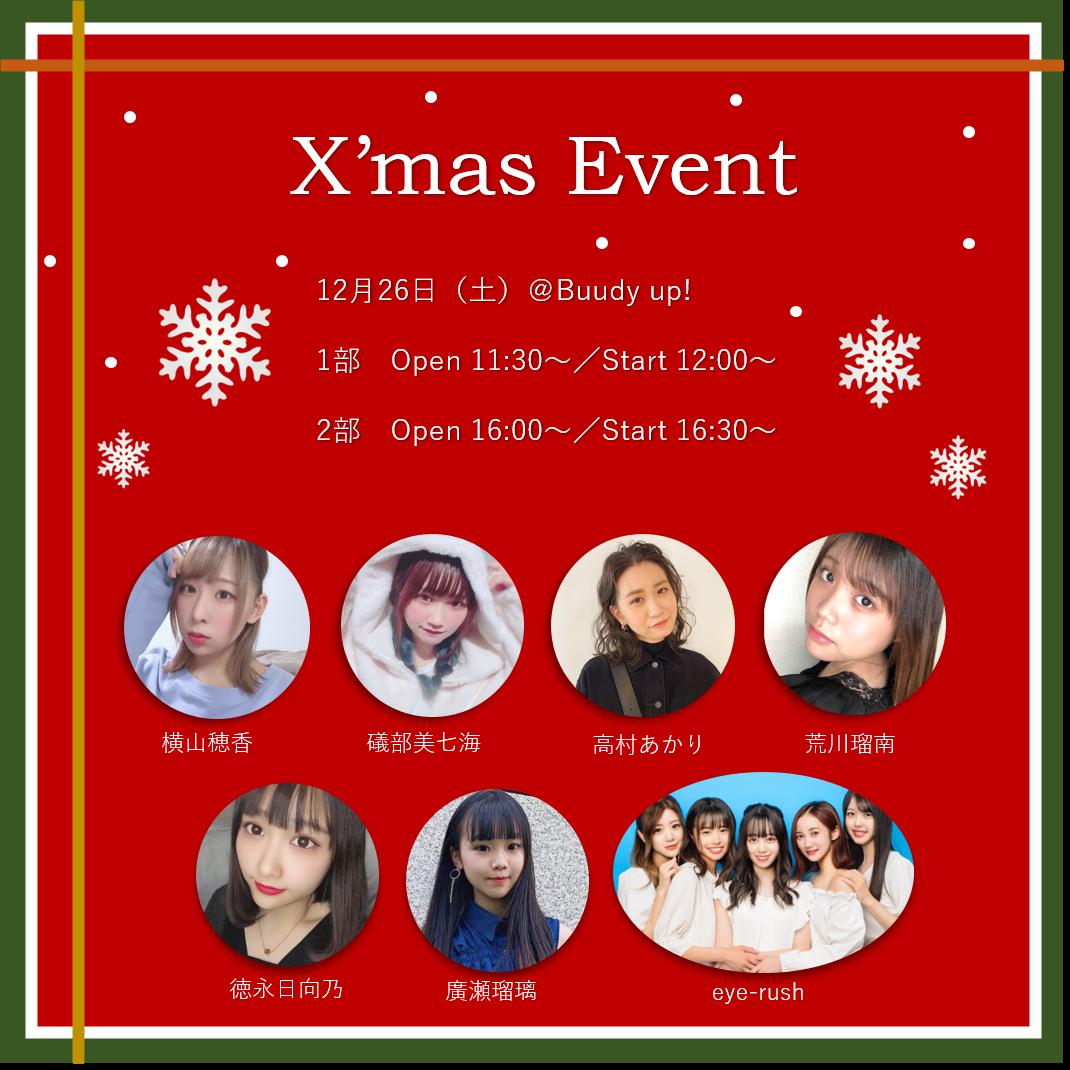 【2部】12/26(土)  X'mas Event☆*