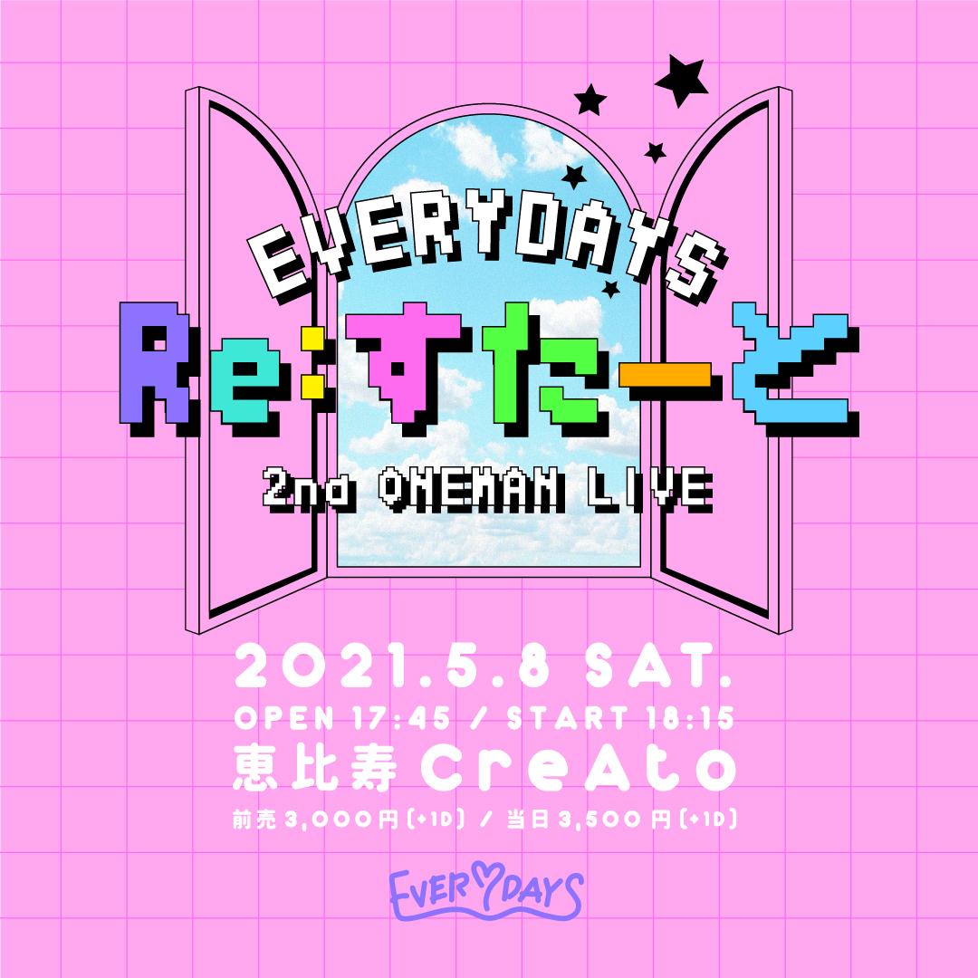 EVERYDAYS 2nd ワンマンライブ 「Re : すたーと」