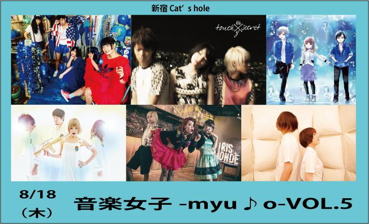 音楽女子-myu♪o-VOL.5