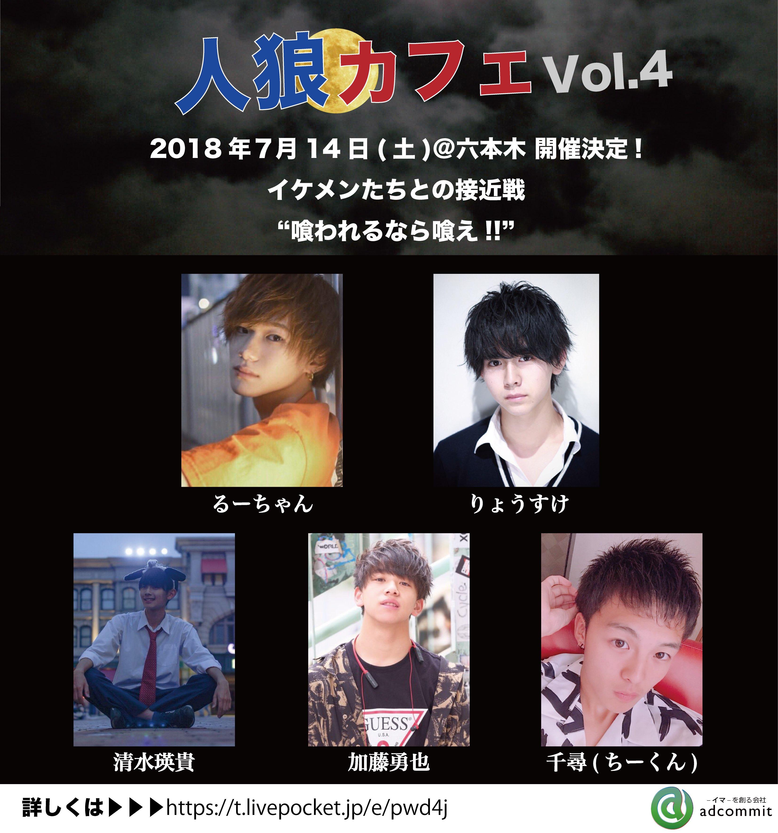人狼カフェ Vol.4