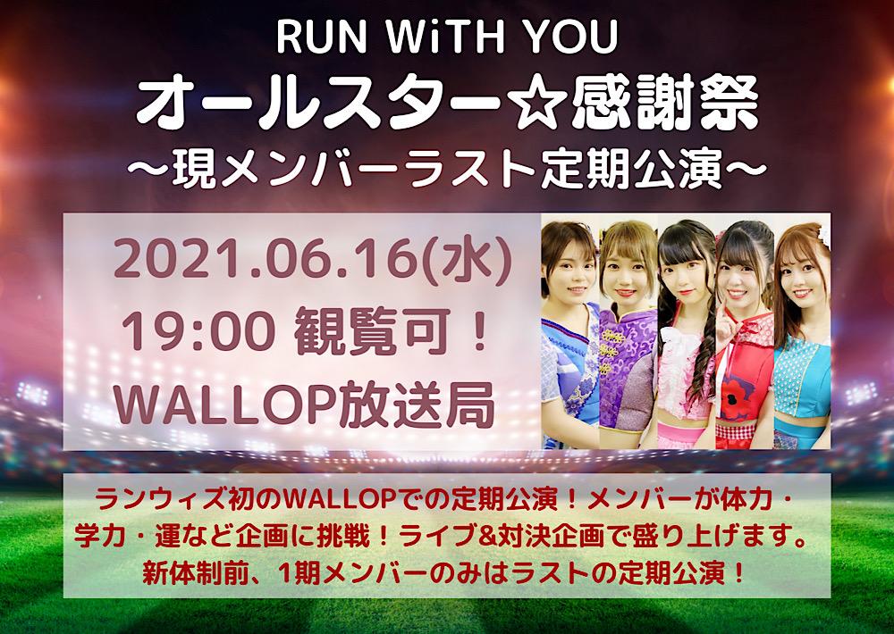 ランウィズ☆オールスター感謝祭 〜現メンバーラスト定期公演〜 supported byまけんグミTHE☆TV