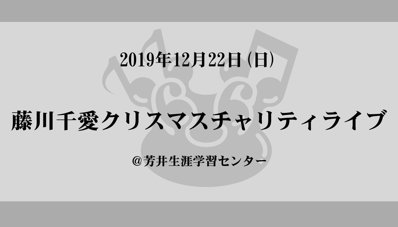 12月22日(日)『藤川千愛クリスマスチャリティライブ』