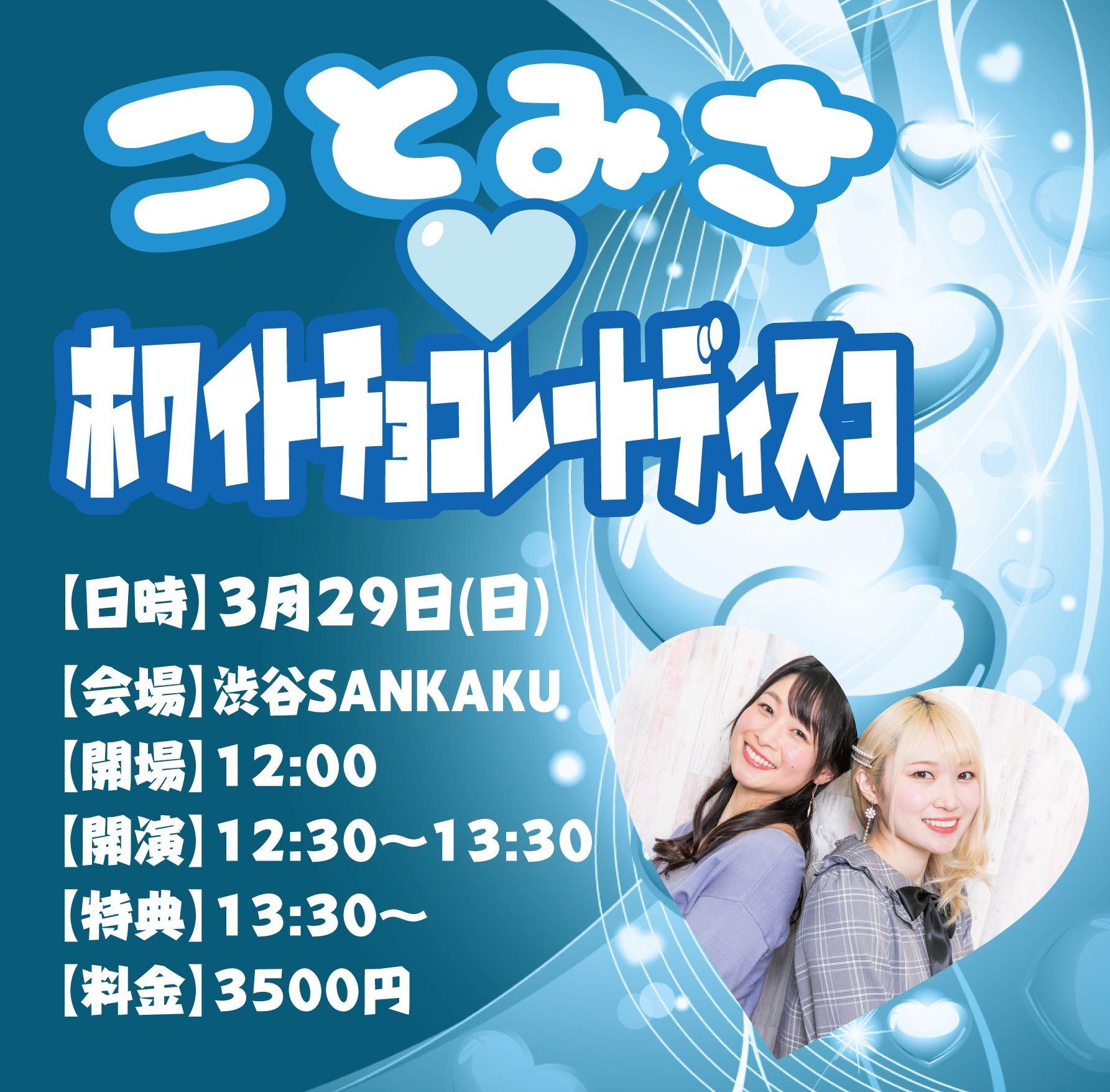 3/29 ことみさ♥ホワイトチョコレートディスコ☆