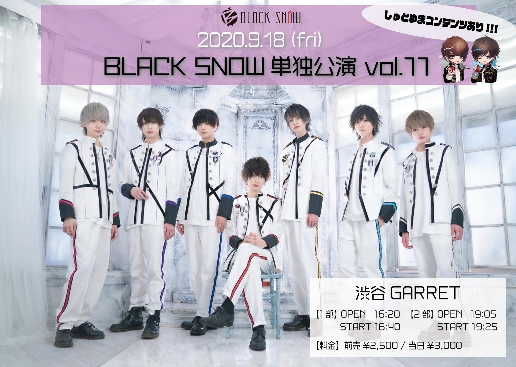 BLACK SNOW単独公演vol.11 【2部】