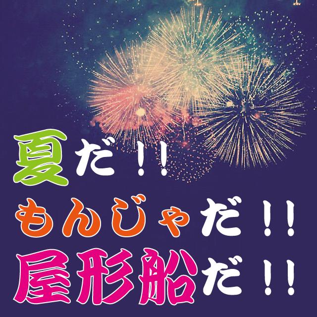 夏だ!もんじゃだ!!屋形船だ!!!