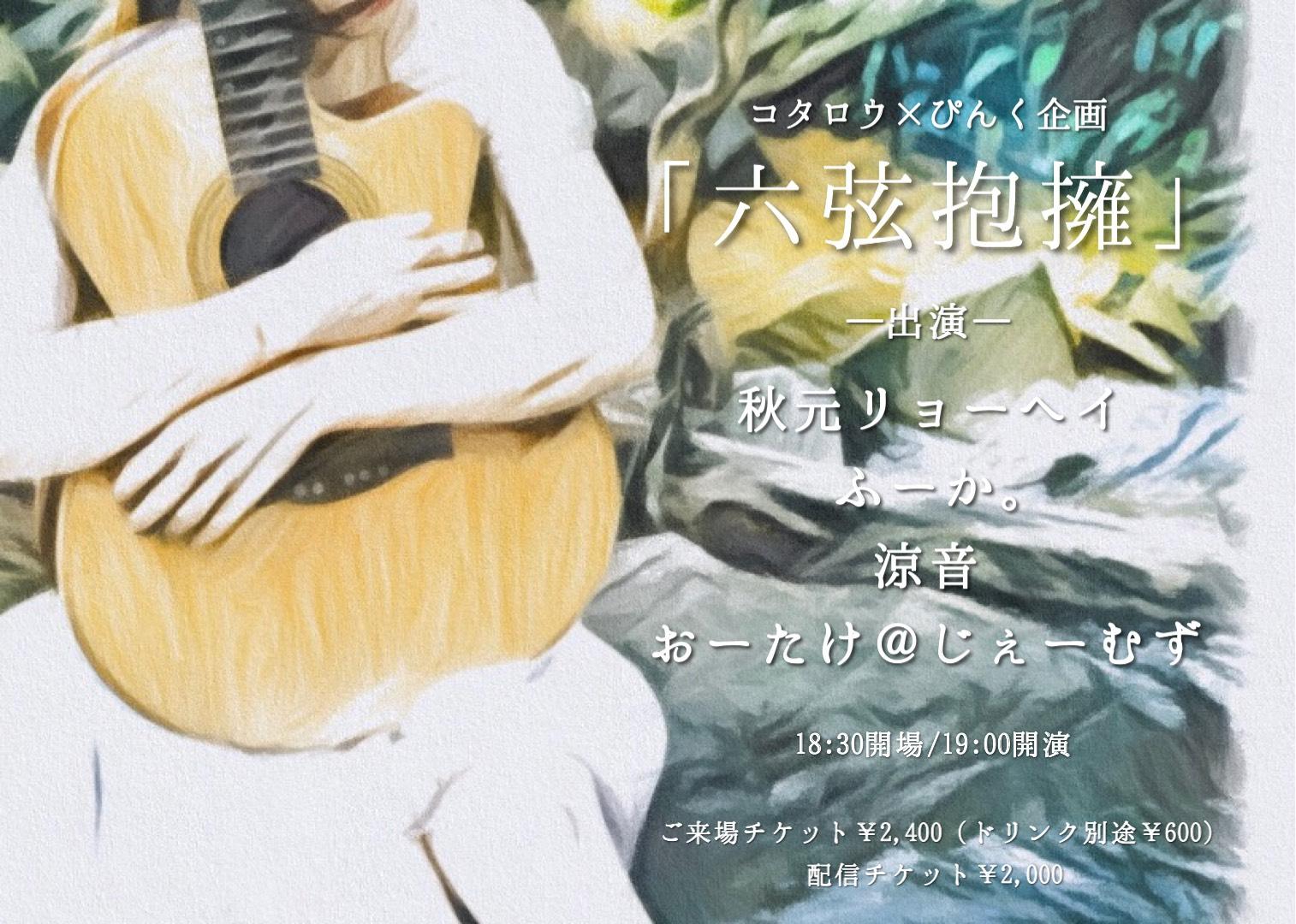 【コタロウ×ぴんく企画】六弦抱擁