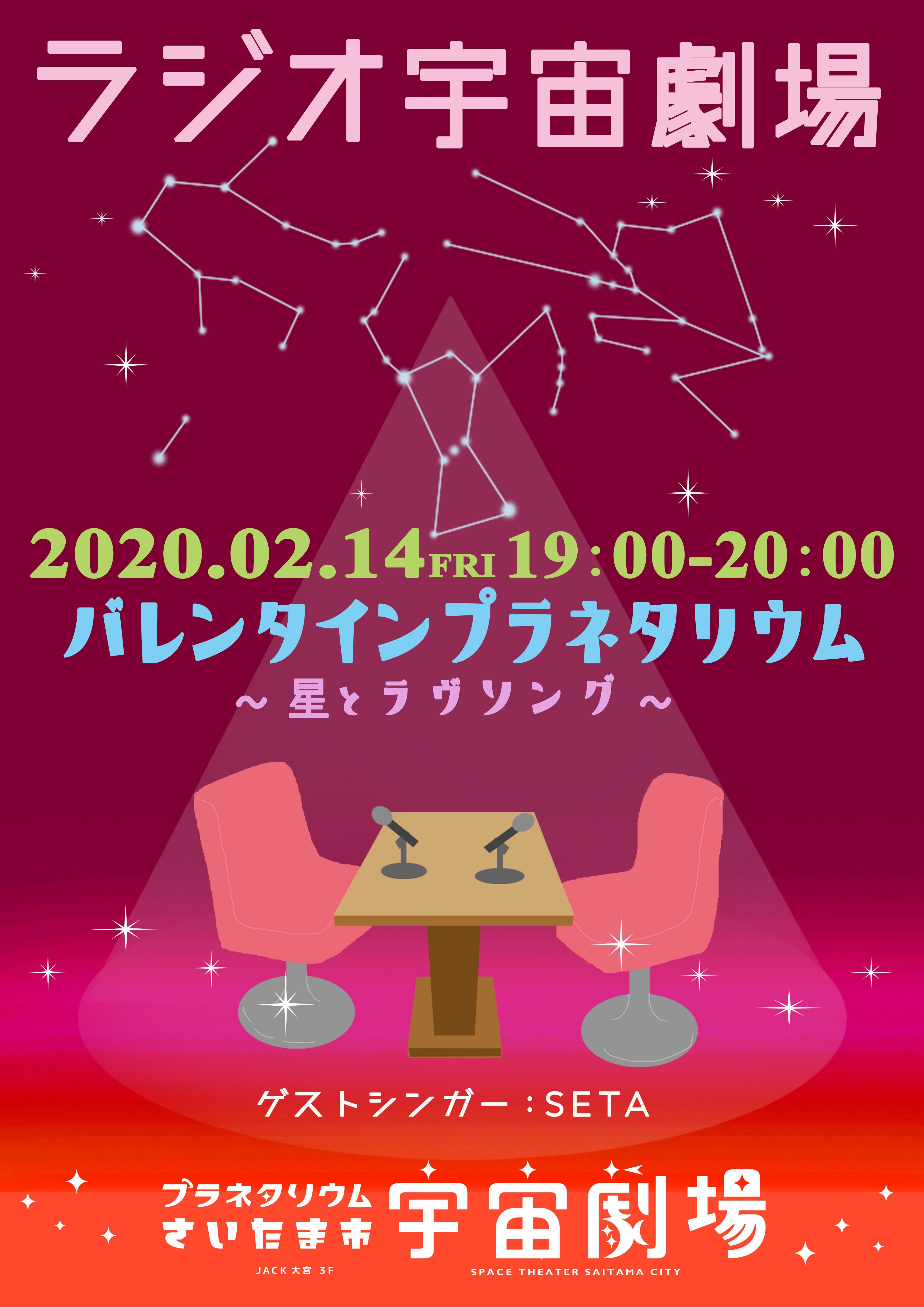 ラジオ宇宙劇場 バレンタインプラネタリウム~星とラヴソング~