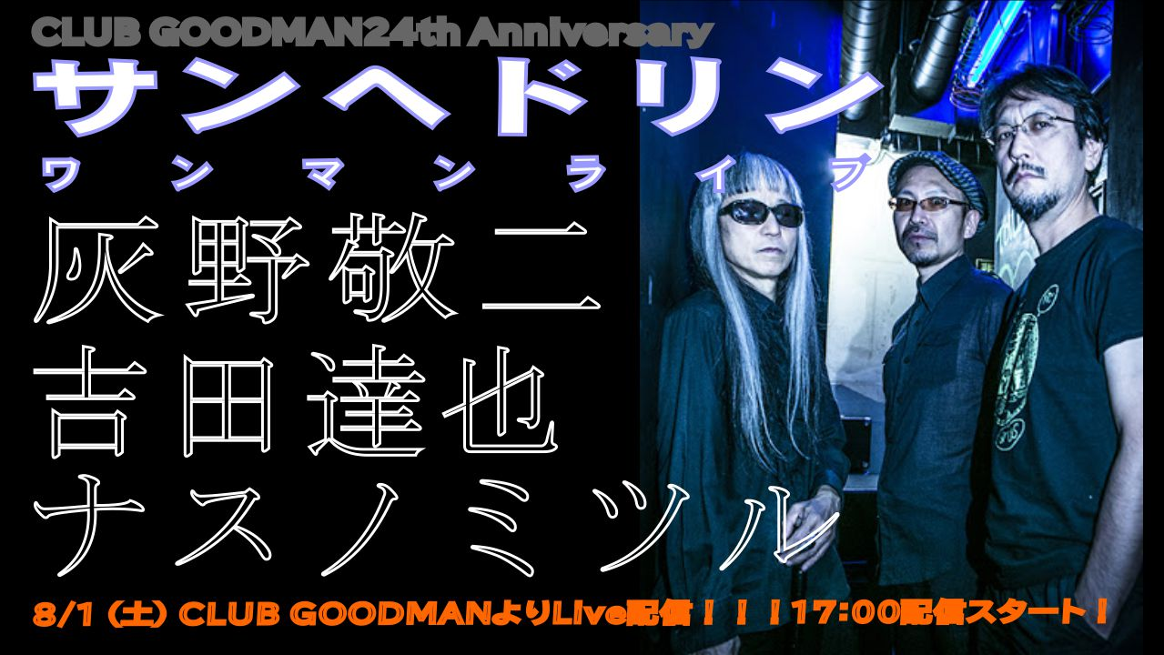 【無観客ライブ配信】CLUB GOODMAN 24th Anniversary <サンヘドリン・ワンマンライブ>