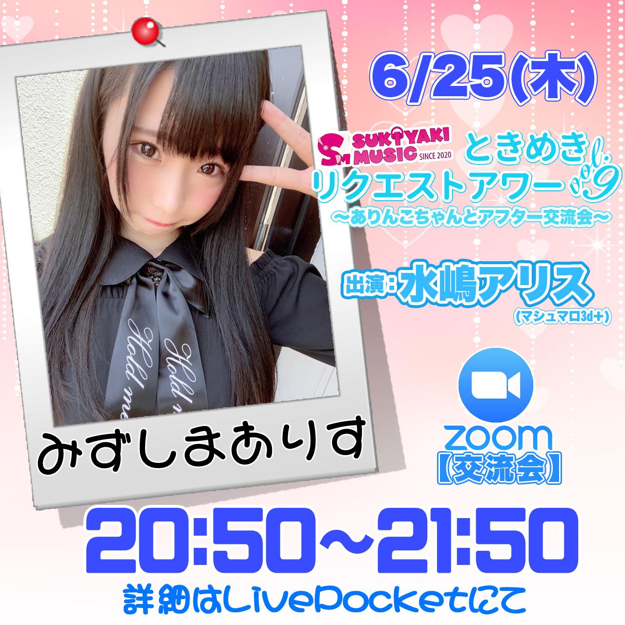 【Zoom交流会】 SUKIYAKI MUSIC presents ときめきリクエストアワー vol,9  ~ありんこちゃんとアフター交流会~