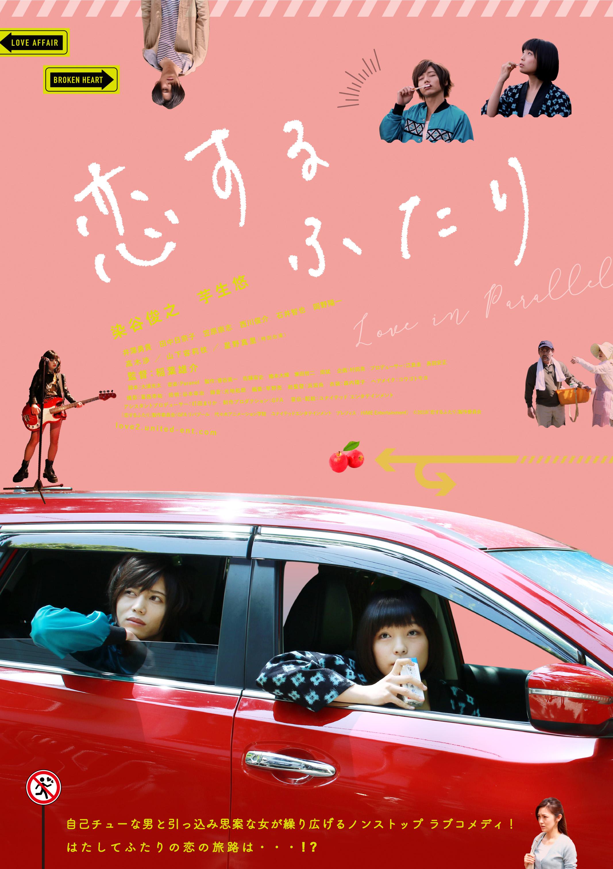 映画「恋するふたり」DVD発売記念イベント1部