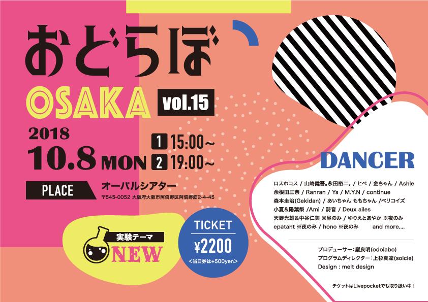 おどらぼ OSAKA vol.15  実験テーマ「NEW」