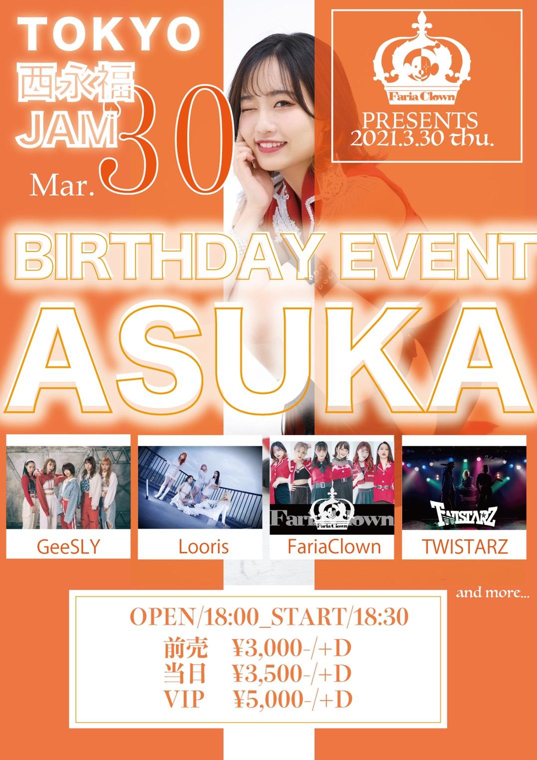 FariaClown PRESENTS BIRTHDAY EVENT ASUKA