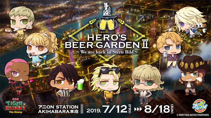 【アニON AKIHABARA本店】HERO'S BEER GARDEN II ~We are back in Stern Bild~