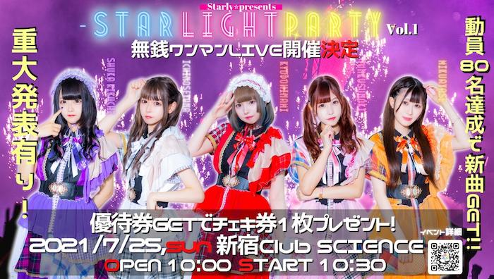 【無銭ワンマンLIVE -Star☆Light- party-Vol,1】