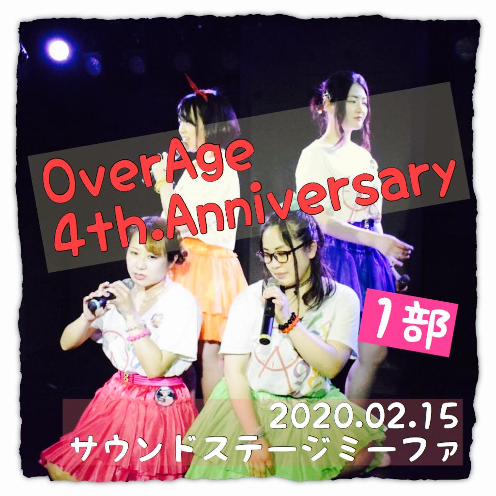 1部 OverAge 4th.Anniversary