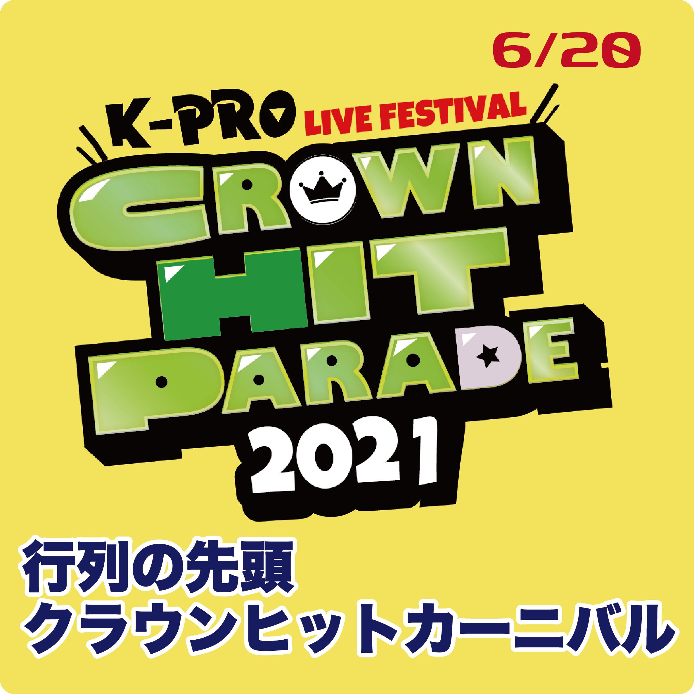 【6/20】行列の先頭 クラウンヒットカーニバル