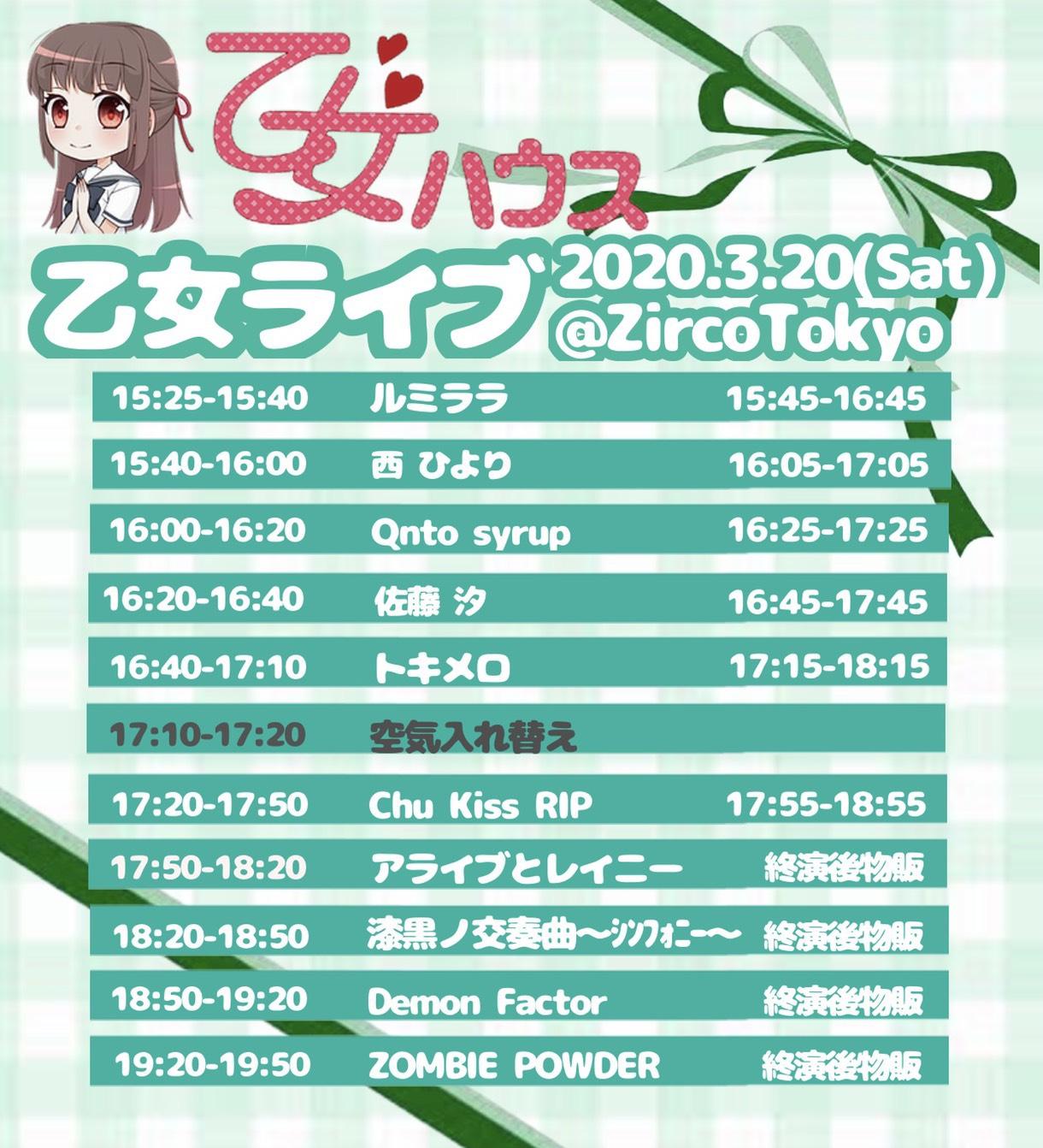 3/20(土)乙女ライブ