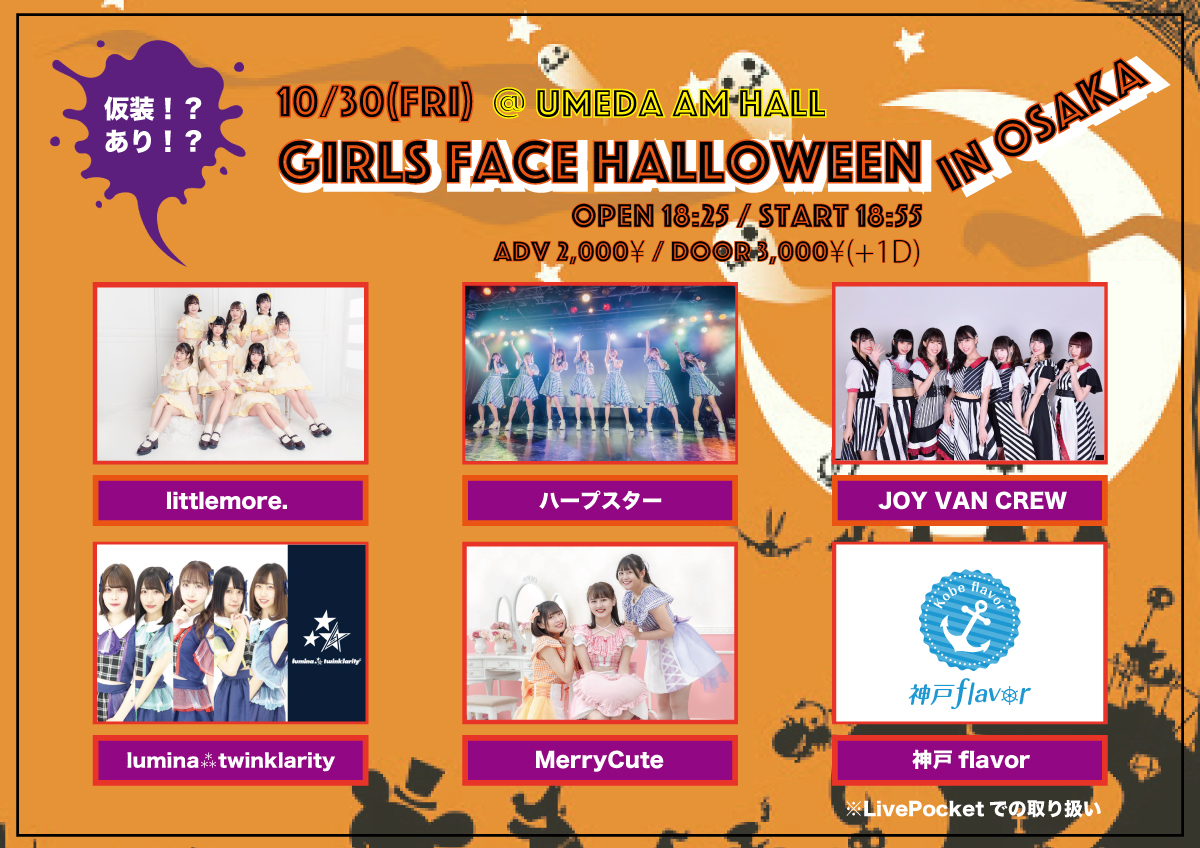 10/30(金) Girls Face Halloween in OSAKA