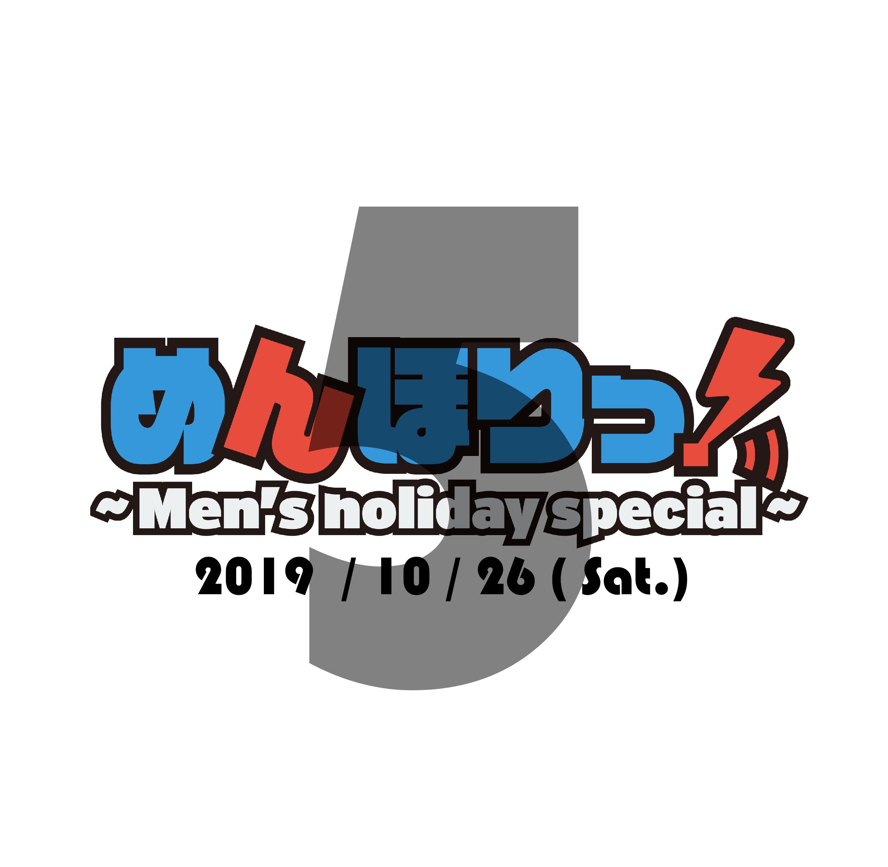 めんほりっ!vol.5