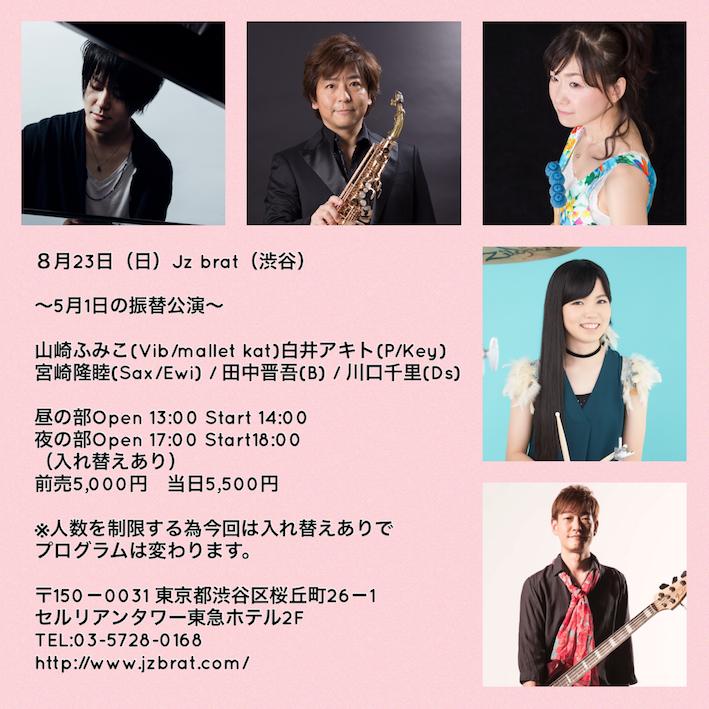 『山崎ふみこバンド DVD発売記念ライブ』