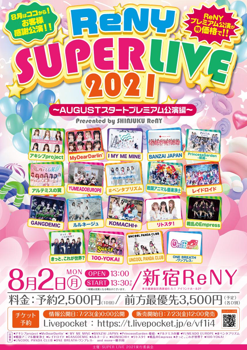 「ReNY SUPER LIVE 2021」 AUGUSTスタートプレミアム公演編
