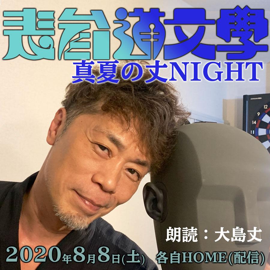 表参道文學 真夏の丈NIGHT